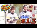 激闘!パワフルスロ野球#13