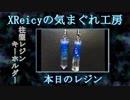 【UVレジン】XReicyの気まぐれ工房☆柱型レジンキーホルダーを作る!