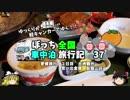 【ゆっくり】車中泊旅行記 37 愛媛編2 大洲観光