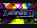 Z会交響曲Ⅱ -The not passing forever-【メドレー単品】