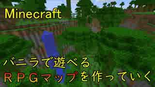 【Minecraft】バニラで遊べるRPGマップを