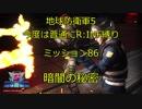 【地球防衛軍5】今度は普通にR:INF縛りM086 暗闇の秘密