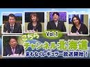 【Ch北海道】こちらチャンネル北海道 Vol.1[桜H30/4/17]