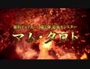 【MHW】『モンスターハンター:ワールド』第2弾DLC 新モンスター「マム・タロト」...