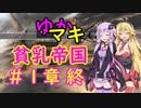 【Kenshi】マキさん達が貧乳帝国を作るようです。part13(終)【VOICEROID】