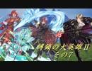 【FEH】ゆっくり大英雄の軌跡41【カミュInf】