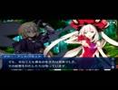 【実況】今更ながらFate/Grand Orderを初プレイする! 23