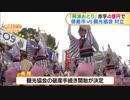 「阿波おどり」赤字4億円で徳島市vs観光協会、対立