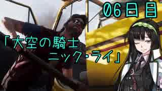 【ファークライ5】ゆかり警察24時カルト