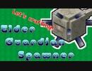 【Minecraft】鍛冶屋椎名 Part.16【1.12.2】