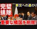 【日本の外務省が韓国を完璧排除】 外務省が日韓断交へ向けて前進!「重...