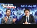 【辛坊治郎】飯田浩司のOK! Cozy up! 2018.04.18