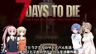 【7 DAYS TO DIE】さとうささらのサバイバ