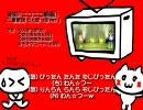 組曲『ニコニコ動画』二番歌詞(ちんぽっぽver.)