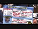 【ヤジ大会】安倍首相うそついてない? 「加計氏と会ってない」答弁