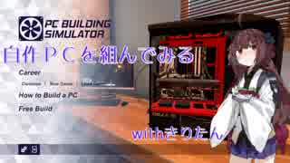 PC Building Simulator きりたんと自作PCのすすめ part.0