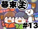 [会員専用]幕末生 第13回(ミュンヘン市潜入)