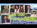 【Ch北海道】こちらチャンネル北海道 Vol.2[桜H30/4/18]