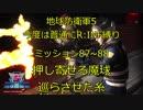 【地球防衛軍5】今度は普通にR:INF縛りM087~088 押し寄せる魔球~巡らされた糸