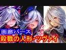 【ゆっくり解説】画廊バース第20回 殺