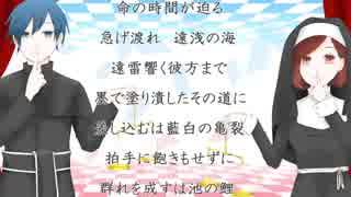 【MEIKO・KAITO】ひよこと天秤【カバー】