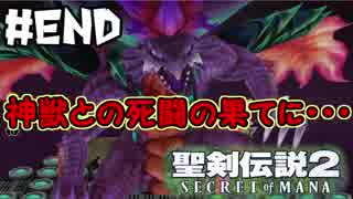 #29【nomoの聖剣伝説2 SECRETofMANA】実況