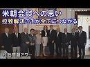 【拉致問題アワー #410】米朝会談にかける家族の思い~ハガティ米大使との面会[桜  H30/4/18]