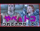 弓戦士で「Dragon Age: Origins」を実況プレイ Part76