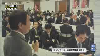 【DHC】4/9(月) 青山繁晴×上念司×居島一平