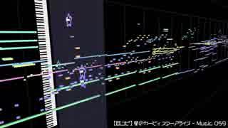 【耳コピ】星のカービィ スターアライズ -
