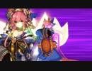 【バトルボイス更新版】Fate/Grand Order 玉藻の前 宝具&バトルモーションまとめ(再臨段階差分あり)