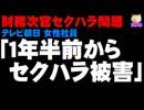 【財務次官セクハラ問題】テレビ朝日の女性社員「1年半前から被害」- テレ朝が会見