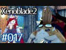 #017【ゼノブレイド2】ちょっと君と世界救ってくる【実況プレイ】