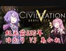 【Civ5】ボイスロイドと戦争のオシゴト!Part.4