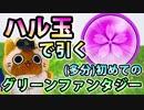 【モンスト実況】ハル玉で引く(多分)初めてのグリーンファン...