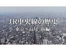 空から日本を見てみようplus 2018/4/19放送分 東京駅~吉祥寺駅