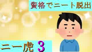 ニートと虎【3】