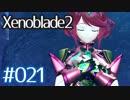 #021【ゼノブレイド2】ちょっと君と世界救ってくる【実況プレイ】