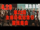 【緊急告知】4.28 頑張れ安倍政権!第22回主権回復記念日国民集会[H30/4/19]