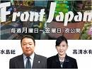 【Front Japan 桜】加藤清隆~財務省事務
