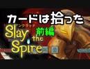 【Slay the Spire】カードは拾った 前編【ゆっくり実況】