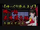 【東方MMD 霊夢が読み上げる】怖い話&不思議な話を読んでみる129