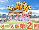 アニメ版第2回「ぱかラジッ!~ウマ娘広報部~」