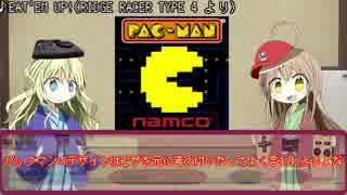 任天ちゃんとセガ子と学ぶ!日本のゲーム史#4「パックマン」