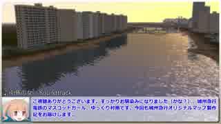 【A列車で行こう9】オリジナルマップ制作