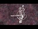 『あるゾンビ少女の災難』PV