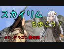 【Skyrim SE】スカイリムを歩こう!#5【VOICEROID実況】