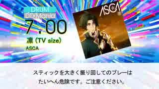 【DTX】凛 / ASCA【グランクレスト戦記】