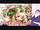 【NWTR料理研究所】鮭とキノコのホイル焼き+レンコンのきんぴら+カステラ(失敗)