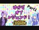 【LoL】ゆかり・オブ・レジェンドPart1【VOICEROID実況】